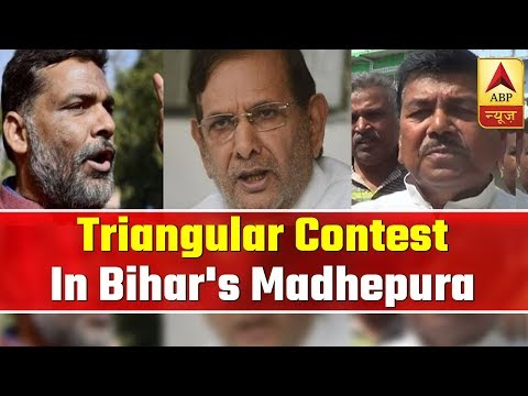 Lok Sabha Polls: Triangular Contest In Bihar's Madhepura | ABP News