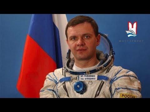 ЮРИЙ ГИДЗЕНКО летчик-космонавт
