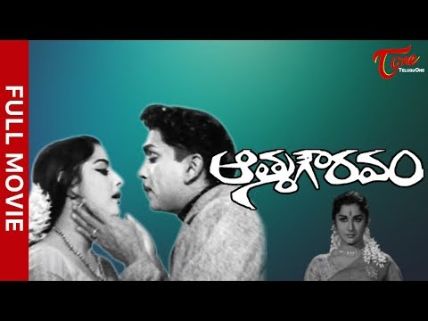 Aatma Gowravam | Full Length Telugu Movie | ANR, Kanchana