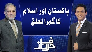 Harf e Raaz With Orya Maqbool | Full Program | 12 June 2018