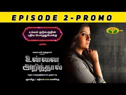 Unnai Arindhaal Promo Episode 02 21-10-2018 Jaya Tv Show Promo Online