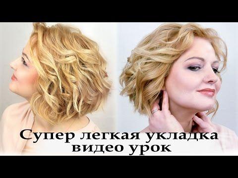 Эффектная прическа на тонкие короткие волосы дома мастер-класс