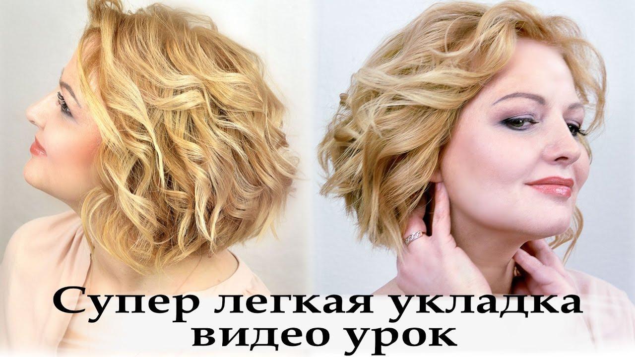 фото укладки на короткий волос