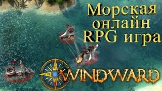 windward - ОБЗОР морской MMO