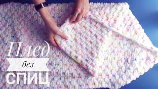 Плед без спиц! для новичков ♡ Узоры с изнаночной петлей из ализе пуффи. Alize Puffy