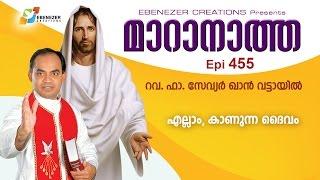 എല്ലാം, കാണുന്ന ദൈവം | Maranatha | Episode 455