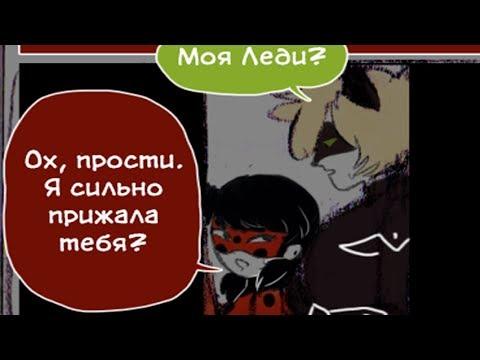Сложная Ситуация // Леди Баг и Супер-кот Комикс #148
