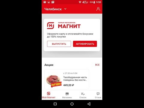 Активация карты «Магнит» | 💳 Moy.magnit.ru