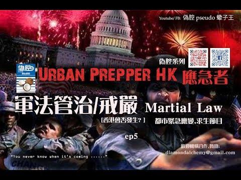 《Urban Prepper 應急者》軍法管治/戒嚴 Martial Law + 自製遠距離滅火裝置(自製道具) [求生節目] ep5