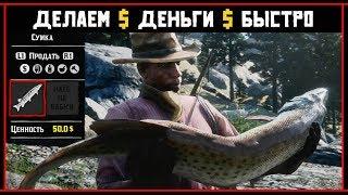 Финал Red Dead Redemption 2 / Плохая и хорошая концовки / RDR2 FINAL