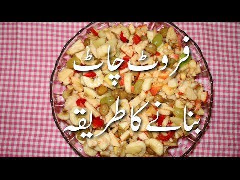 Fruit Chaat Banane Ka Tarika In Urdu - Fruit Chaat Recipe Pakistani In Urdu | Dessert Recipes