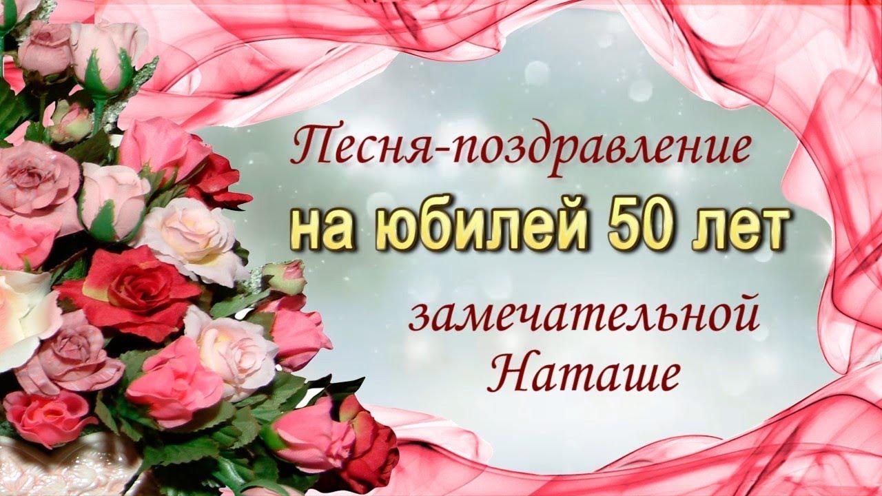 С днем рождения маму с 50 летием