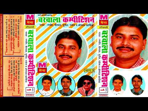 Barwala Competition Vol- 1   Ranbir Badwasniya   Birpal   Haryanvi   Rangkat   Ragni   Maina Audio