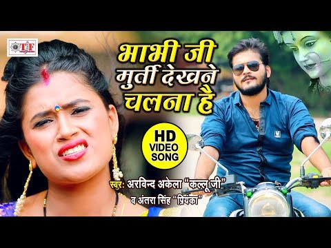 Arvind Akela Kallu Ji का NEW DEVIGEET VIDEO SONG || Bhabhi Ji Murti Dekhne Chalna Hai