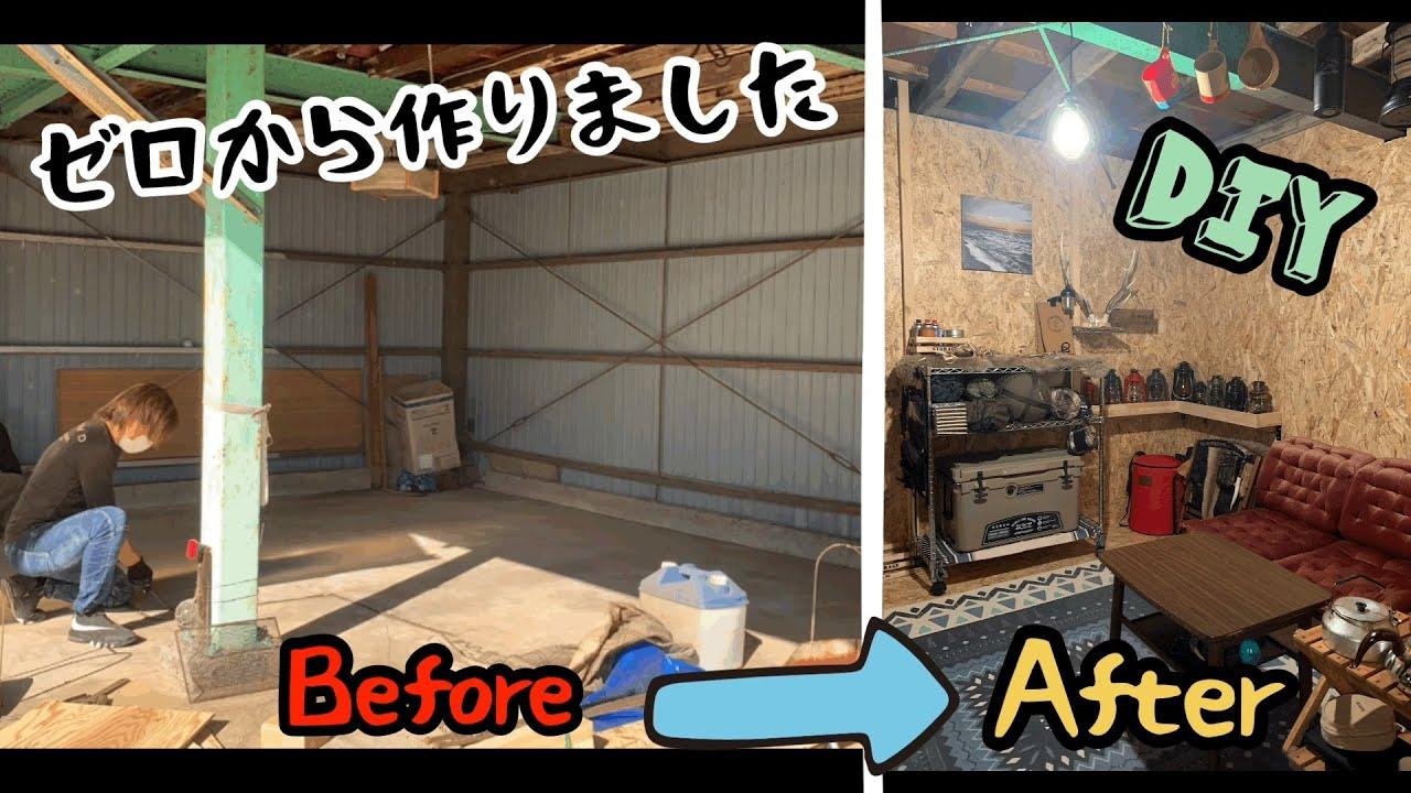 素人がキャンプ道具の収納部屋をゼロから作ってみた!【DIY】