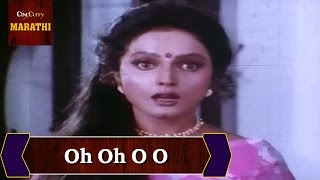 Oh Oh O O Full Video Song | Jamla Ho Jamla | Laxmikant Berde Songs