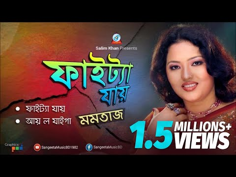 Momtaz - Faitta Jay | ফাইট্যা যায় | Full Audio Album | Sangeeta