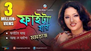 Momtaz - Faitta Jay   ফাইট্যা যায়   Full Audio Album   Sangeeta