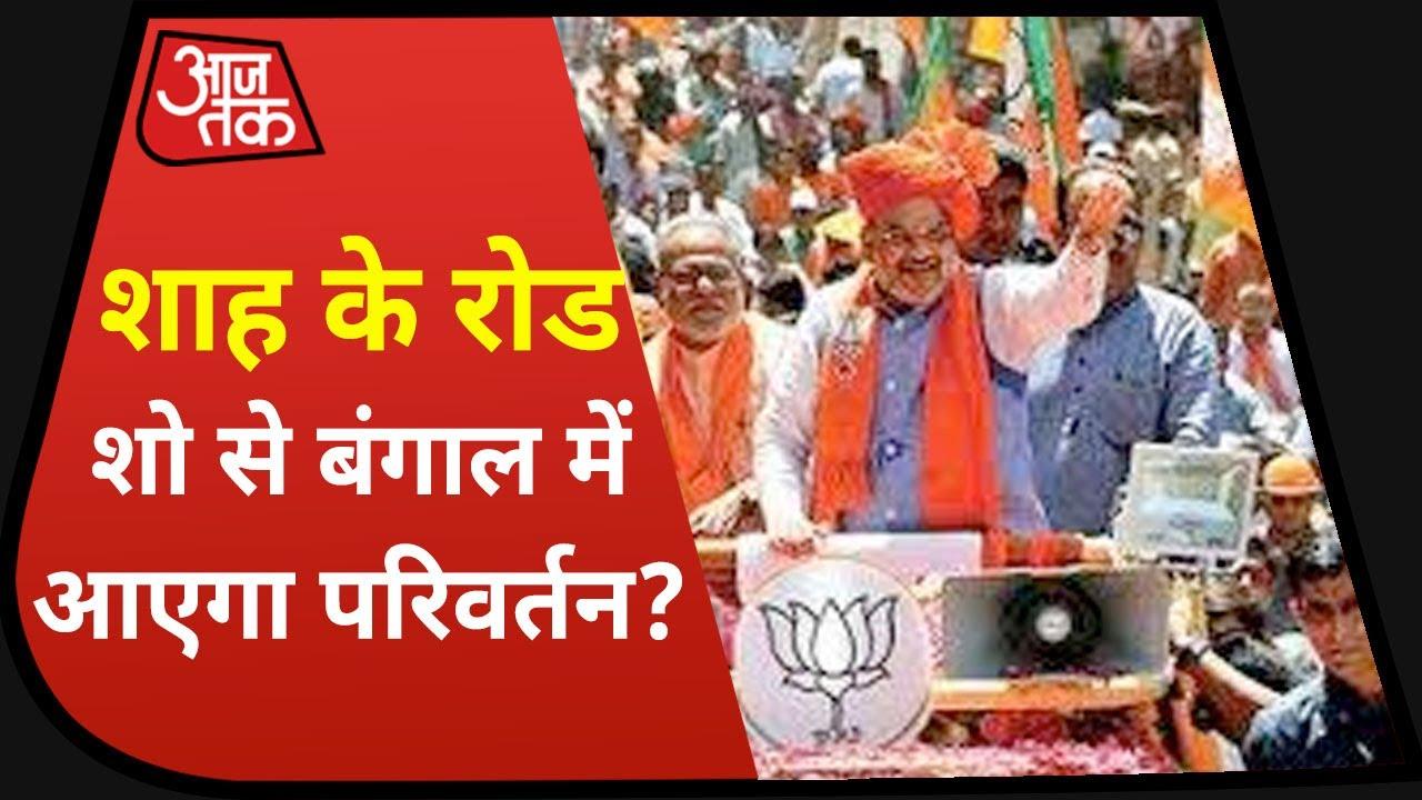 Bengal Election 2021: रोड शो से होगा BJP का राजतिलक? | Desh Tak with Chitra Tripathi