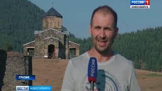 Новосибирские путешественники рассказали о приключениях в Грузии