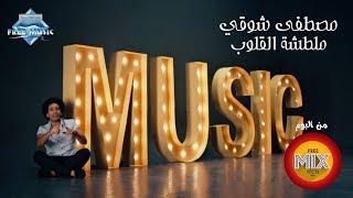 Mostafa Shawky - Maltashet El 2loub | مصطفى شوقي - ملطشة القلوب
