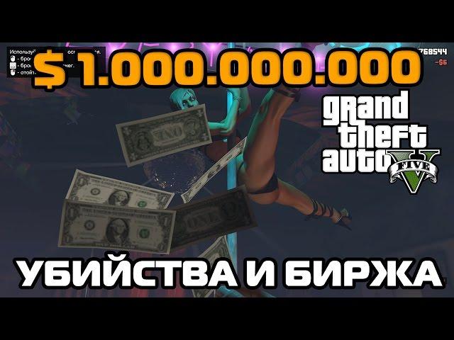 Gta v много денег