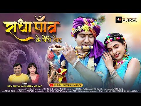 Radha Paon Ke Pairi Tor - राधा पाँव के पैरी तोर |Hem Nayak,Champa Nishad|CgNewSong|HM Musical