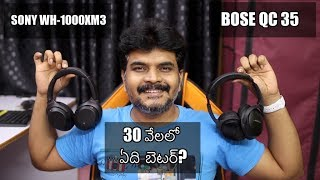 Sony WH-1000xm3 VS Bose QC35 Review ll in Telugu ll