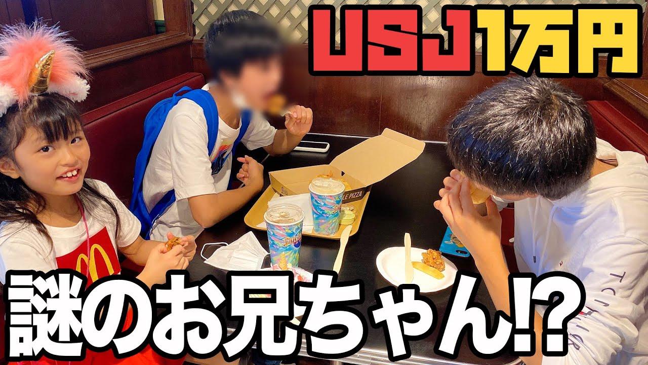 謎のお兄ちゃん!?USJで1人1万円分遊ぶまで帰れません!!【ここのの】