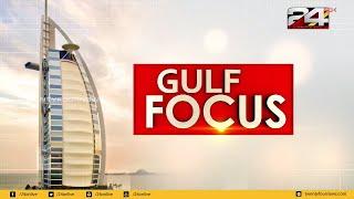 GULF FOCUS   ഗൾഫ് വാർത്തകൾ   07 APRIL 2020   24 NEWS HD