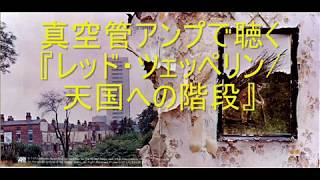 真空管アンプ+BHスピーカーで『レッド・ツェッペリン/天国への階段』聴...
