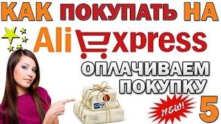 КАК покупать НА AliExpress - Оплачиваем ТОВАРЫ : Урок 5(КАК ЗАРАБОТАТЬ НА ALIEXPRESS - БЕЗ ВЛОЖЕНИЙ : УРОК : https://youtu.be/c-vbMuKw160 САЙТ : https://ali.epn.bz/?id=052f4 -------- - - Спасибо за подпи., 2015-07-25T09:00:01.000Z)