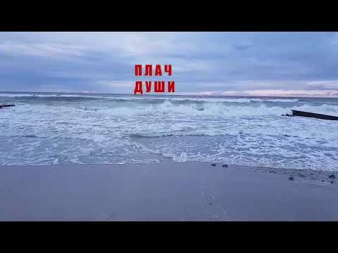 Море @ Дудук! Плач Души!!!