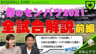 『前編』春のセンバツ甲子園2021全試合解説!【みんなのドラフト】