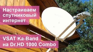 Настраиваем спутниковый интернет VSAT Ka-Band