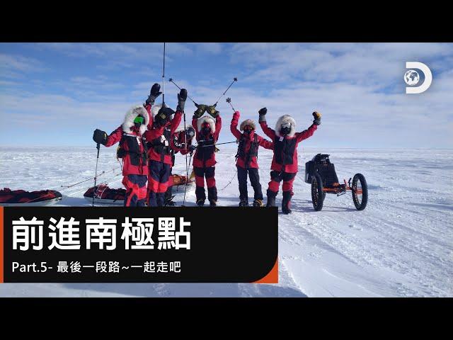 最後一段路~一起走吧~那群征服南極點的台灣人《前進南極點》Part.5