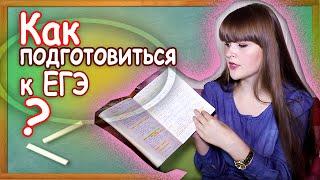 видео Как правильно готовиться к ЕГЭ по математике
