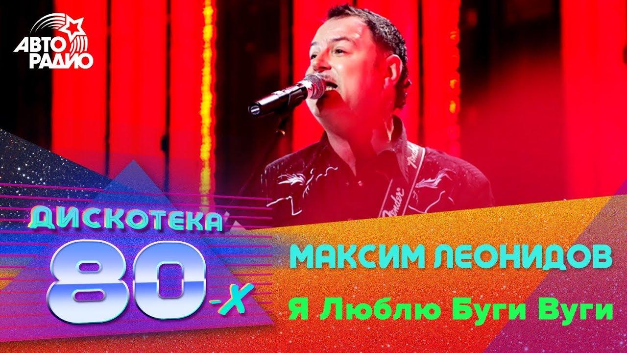 Максим Леонидов - Я Люблю Буги Вуги (Дискотека 80-х 2011)