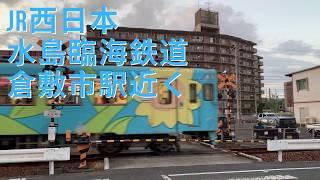 【踏切動画】JR西日本 水島臨海鉄道 倉敷市駅 近く