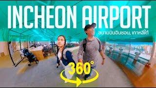 [360° video] รีวิวสนามบินอินชอน เกาหลีใต้ (Incheon Airport)| Sadoodta