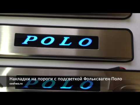 Накладки на пороги с подсветкой для Фольксваген Поло от cool acs.ru