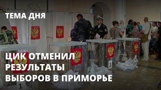 ЦИК отменил результаты выборов в Приморье. Тема дня
