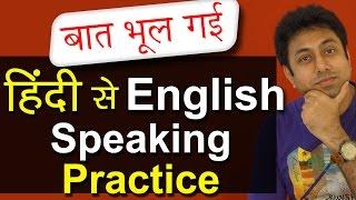 Daily English Speaking Practice Through Hindi -...