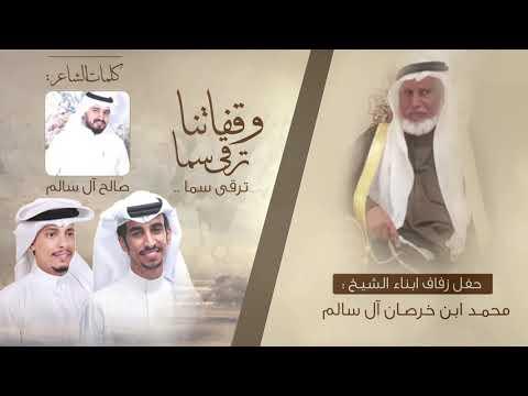 شيلة - وقفاتنا ترقى سما ترقى سما - ال سالم عزوة المبلي - اداء فهد بن فصلا وحمد ال سالم - حماسيه 2019