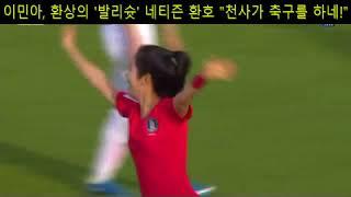 """이민아, 환상적인 발리슛, 네티즌 """"이걸 넣다니..."""""""