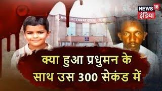क्या हुआ प्रधुमन के साथ उस 300 सेकंड में | Pradyuman Murder Case | Hadsa | News18 India