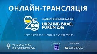 ФОРУМ УКРАЇНА-ІЗРАЇЛЬ 2016. 25 РОКІВ ДИПЛОМАТИЧНИХ ВІДНОСИН (Зал