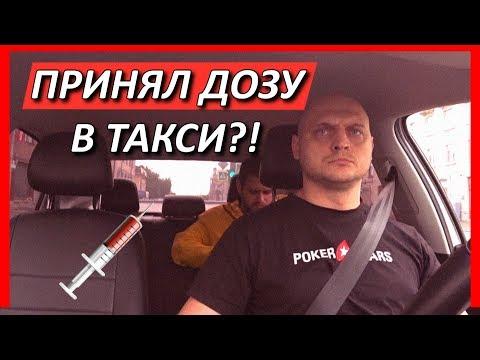 ПАССАЖИР ПРИНЯЛ ДОЗУ ВТАКСИ?!
