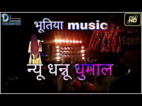 New dhannu dhumal | भूतिया music | Best performance | best dj dhumal system