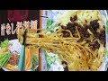 No.6058 東洋水産 マルちゃん 正麺 汁なし担担麺 の動画、YouTube動画。